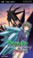 Saishu Heiki Kanojo Another love song mission 1 (UMD Animation)(Japan Version)