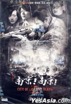 City of Life and Death (DVD) (English Subtitled) (China Version)