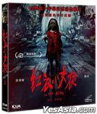 The Tag-Along (2015) (VCD) (English Subtitled) (Hong Kong Version)