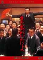 Madadayo (DVD) (Japan Version)