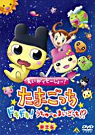 Tamagocchi - Eiga De Tojo! Dokidoki! Uchu No Maigocchi!? (DVD) (First Press Limited Edition) (Japan Version)