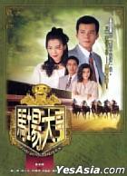 马场大亨 (21-40集) (完)
