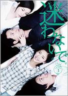 Don't Hesitate (DVD) (Boxset 3) (Japan Version)