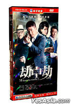 Mission Impossible (2013) (HDVD) (Ep. 1-30) (End) (China Version)