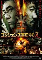 Fire of Conscience (DVD) (Japan Version)