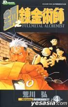Fullmetal Alchemist (Vol.4)