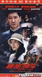 Secret Train (H-DVD) (End) (China Version)