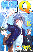Dan Detective School (Vol.19)