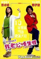My Sassy Hubby (2012) (DVD) (Hong Kong Version)