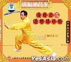 Hong Dong Tong Bei Quan - Tong Bei Dao Ji Tong Bei Yin Shui Qiang (VCD) (China Version)