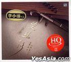 Shuang Si Ying (HQCD) (China Version)