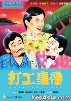 Working Class (1985) (DVD) (2021 Reprint) (Hong Kong Version)
