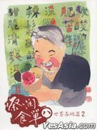 Cai Lan Shi Dan  Ba  Shi Jie Ge Di Bian2