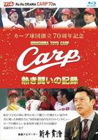 Carp Kyudan Sosetsu 70 Shunen Kinen Carp Atsuki Tatakai no Kiroku  (BLU-RAY) (Japan Version)