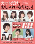 katsuto dake de oshiyare ni naritai hea katarogu hiyakusanjiyuuichi sutairu 131 sutairu i mutsuku EMOOK