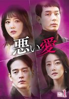 Bad Love (DVD) (Box 1) (Japan Version)