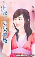 Tian Ning Meng 046 -  Gan Jia Er Shao Qian Guan Jiao