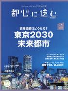 Toshin ni Sumu 06523-06 2021