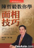 Chen Zhe Yi Jiao Ni Xue Mian Xiang Ji Qiao