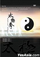 Tai Chi 3 (DVD) (Taiwan Version)