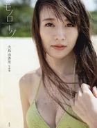 Ooshima Yukari First Photo Book 'Monologue'