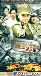 Forlorn Hope (H-DVD) (End) (China Version)