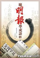 Di Ming Bao Xue Cheng Yu 01