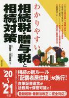 wakariyasui souzokuzei zouyozei to souzoku taisaku 2020 2020