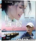 If You Are The One (Blu-ray) (Hong Kong Version)