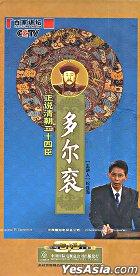 Lecture Room - Zheng Shuo Qing Zhao Er Shi Si Chen Zhi Duo Er Gun (DVD) (China Version)