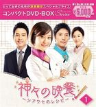 Feast of the Gods (DVD) (Box 1) (Compact Edition) (Japan Version)
