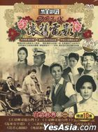 The 50s Taiwanese Classic Movie Part 1 (DVD) (Taiwan Version)