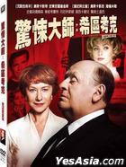 Hitchcock (2012) (DVD) (Taiwan Version)