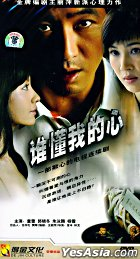 Shui Dong Wo De Xin (H-DVD) (End) (China Version)