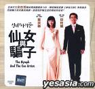 The Nymph And The Con Artist (Vol.1-20) (End) (Hong Kong Version)