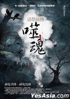Huo Ji Qian Chuan : Shi Hun Quan Ji
