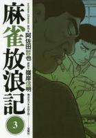 麻雀放浪記 3 / ACTION COMICS