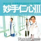Healing Hands III (VCD) (Part 2) (End) (TVB Drama)