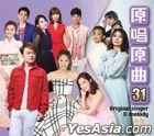 Original Singers & Melody 31 Karaoke (DVD)