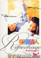 Repechage (DVD) (Hong Kong Version)