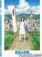 Summer Wars (2009) (Blu-ray) (English Subtitled) (Hong Kong Version)