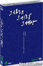 He Who Loves The World (DVD) (Korea Version)