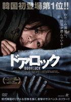 Door Lock  (DVD) (Japan Version)