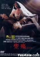 Pieta (2012) (DVD) (Hong Kong Version)