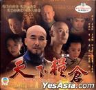 Tian Xia Liang Cang (VCD) (Part 2) (End) (Hong Kong Version)