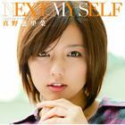 NEXT MY SELF (Jacket A)(SINGLE+DVD)(First Press Limited Edition)(Japan Version)