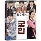 The Princess and the Matchmaker (DVD) (Korea Version)