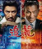 追龍 (Blu-ray)