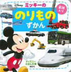 Mickey no Norimono Zukan (with English)