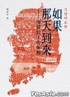 Ru Guo Na Tian Dao Lai